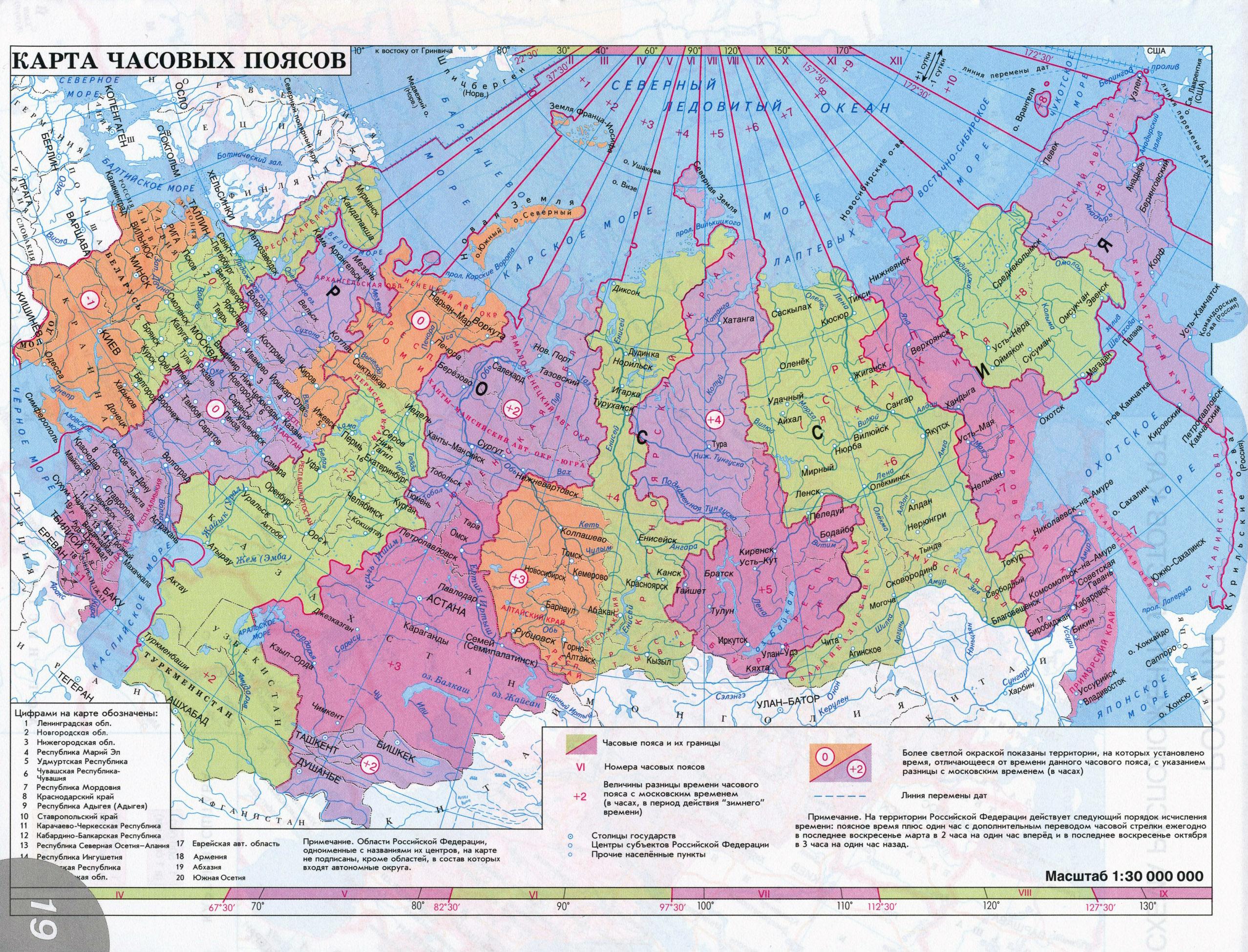 Карта России с часовыми поясами на русском языке: