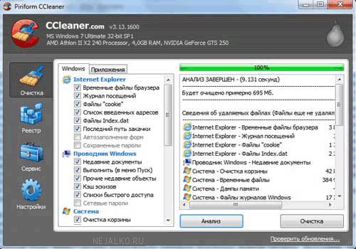 Анализ файлов для очистки