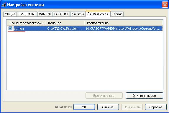 Автозагрузка в Windows XP