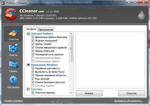 Ccleaner - главное окно