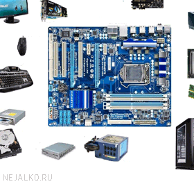 Персональный компьютер, конфигурация