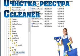 Чистка реестра, чистка реестра Ccleaner