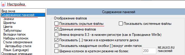 Настройка отображения скрытых файлов в Total Commander