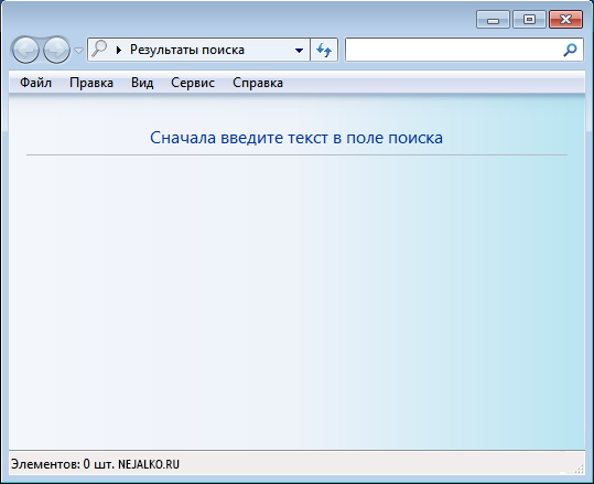 Поиск по системе Windows 7