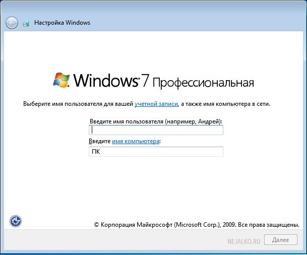 Имя пользователя Windows 7