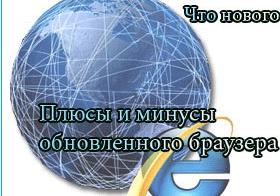 Internet Explorer, плюсы и минусы браузера
