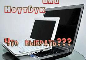 Нетбук или ноутбук - что выбрать?