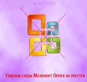 Чистка реестра от Microsoft Office