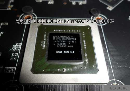 Графический процессор без термопасты