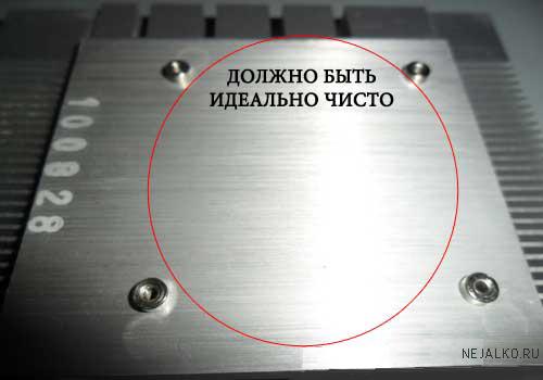 Радиатор без термопасты