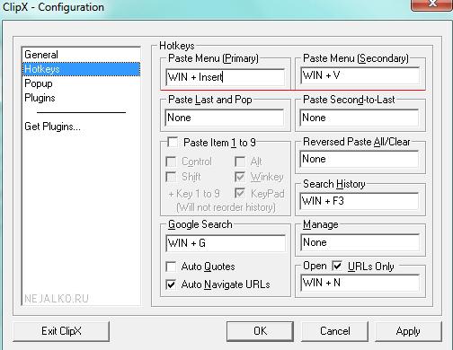 Горячие клавиши ClipX