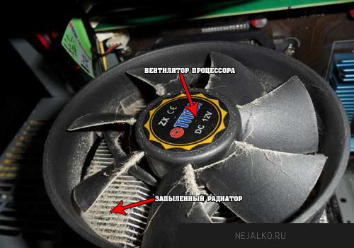 Процессорный кулер