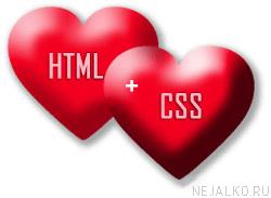 HTML+CSS=сайт