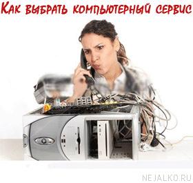 Как выбрать компьютерный сервис