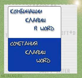 Комбинации клавиш Word