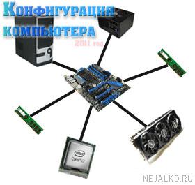 Конфигурация компьютера