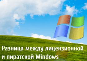 Операционная система Windows, разница между лицензионной и пиратской Windows