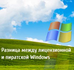Разница между пиратской и лицензионной Windows