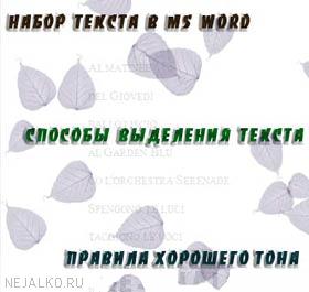 Набор текста Word, как выделить текст