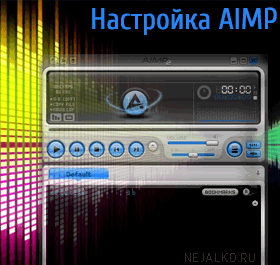 Настройка AIMP