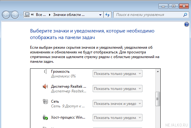Настройка значков и уведомлений панели задач Windows 7