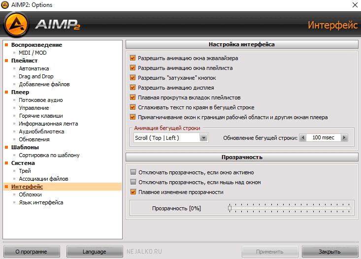 Настройки интерфейса AIMP
