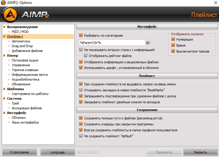 Настройка плейлиста AIMP