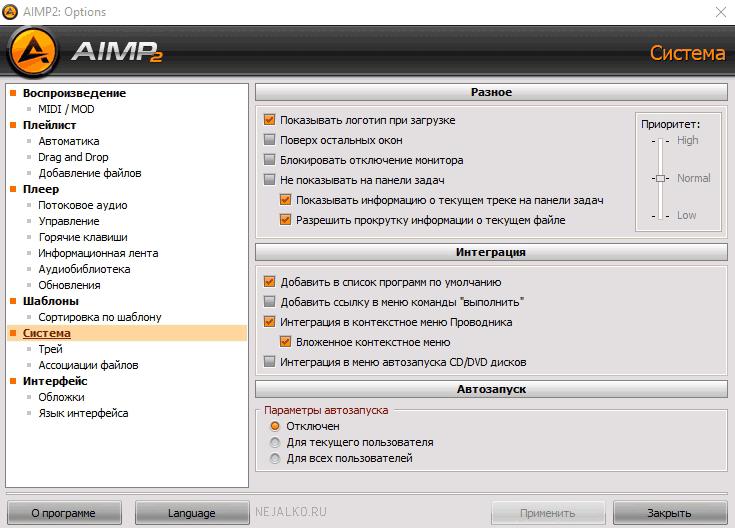Настройки системы AIMP