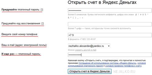 Открытие счета Яндекс Деньги