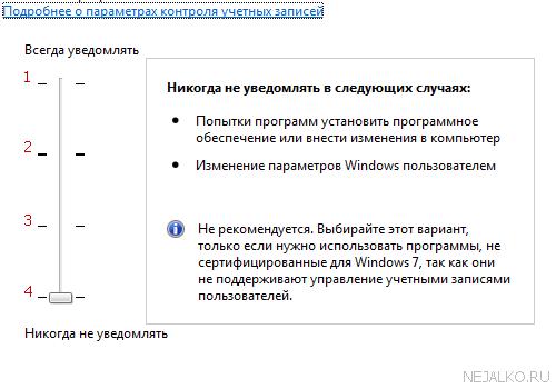 Отключение UAC Windows 7