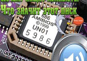 Почему пищит компьютер, что значит писк BIOS