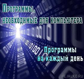 программы, необХодимые для компьютера
