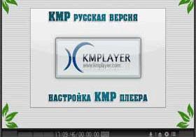KMP русская версия, настройка KMP