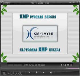 Настройка KMP