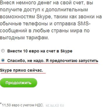 Завершение регистрации Скайп