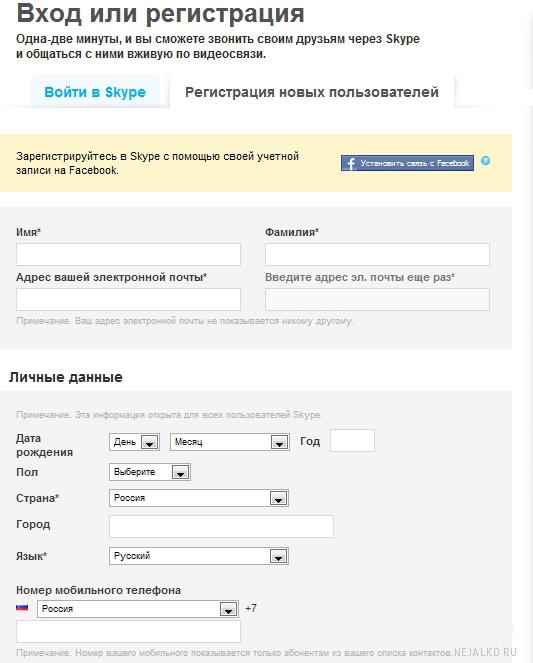 Форма регистрации Скайп