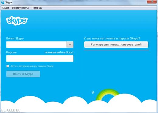 Авторизация или регистрация в скайп
