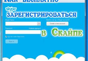Как бесплатно зарегистрироваться в скайпе