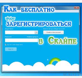 Как бесплатно зарегистрироваться в Скайп