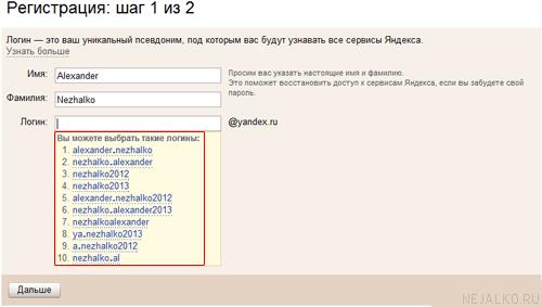Выбор логина для Яндекс Денег