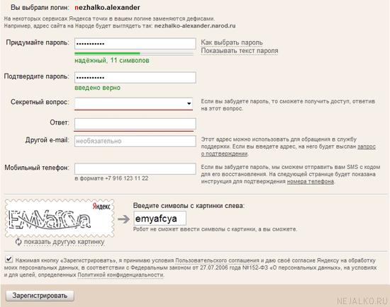 Пароль и секретный пароль Яндекс Денег