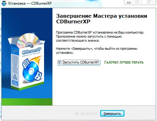 Установка CDBurnerXP завершена