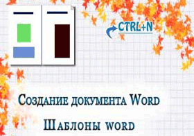Создание документа Word, шаблоны Word