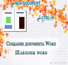 Создание документа Word