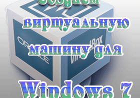 Виртуальная машина для Windows 7