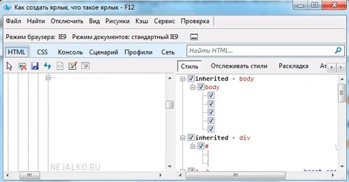 Средства разработчика IE9