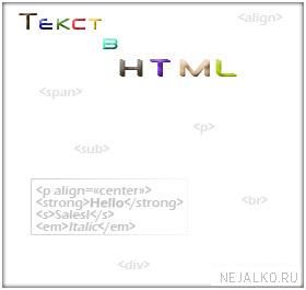 Текст в HTML