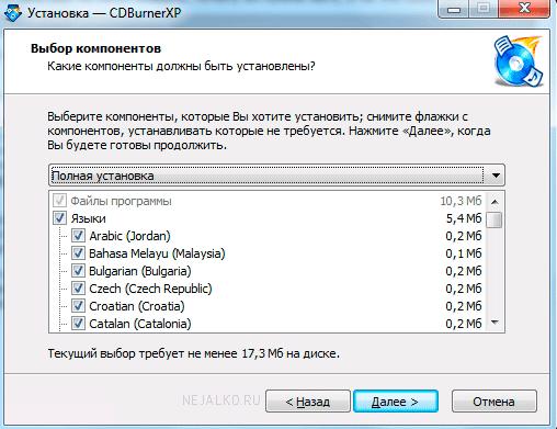 Выбор компонентов cdburnxp