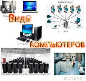 Виды компьютеров