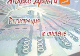 Яндекс Деньги - регистрация, пополнение счета, обналичивание средств